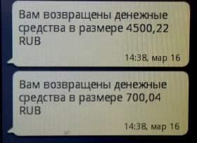 Оператор сотовой связи вернул смолянке более 5 тысяч рублей за неиспользуемый сервис развлечений