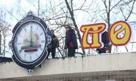 «Юбилейные» часы переехали в Лопатинский сад