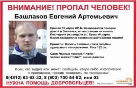 В Смоленской области добровольцы ищут пропавшего парня