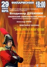 Юбилейная «Война и Жизнь» в Смоленске
