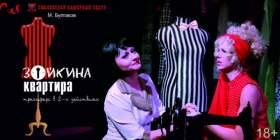 В смоленском Камерном театре покажут «Зойкину квартиру»