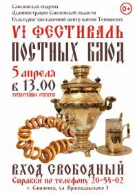 В Смоленске пройдет «Фестиваль постных блюд»
