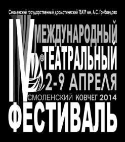 """""""Смоленский ковчег"""". Действие первое"""