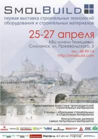 В КВЦ имени Тенишевых пройдет строительная выставка SmolBuild 2014