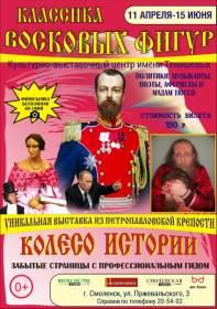 В КВЦ имени Тенишевых пройдет выставка восковых фигур