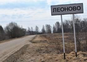 Как жительница деревни Леоново за правдой ходила