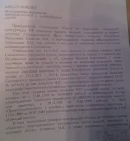 Депутаты горсовета отклонили представление прокуратуры о расторжении контракта с Николаем Алашеевым