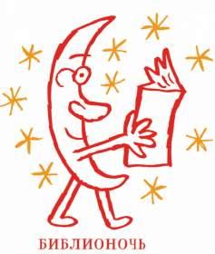 В Смоленске вновь пройдет «Библионочь»
