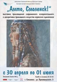 Амто (здравствуй), Смоленск!