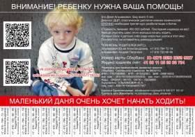 Даниилу Альхимовичу из города Ярцево нужны деньги на лечение
