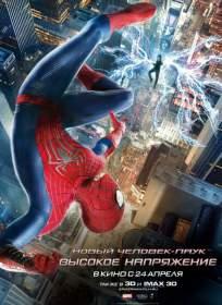 «Рабочий путь» дарит билеты на продолжение культового блокбастера «Новый Человек-паук. Высокое напряжение» в кинотеатре «Современник»!