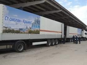 Гуманитарная помощь из Смоленска доставлена в Крым