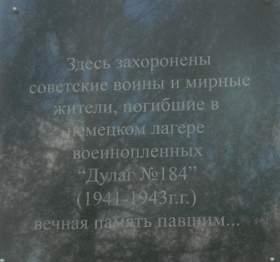 В Вязьме на месте концлагеря откроют мемориал