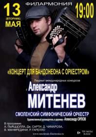 В смоленской филармонии выступит Александр Митенев