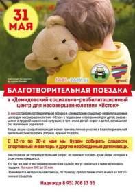 Смоленские волонтеры устроят праздник для детей