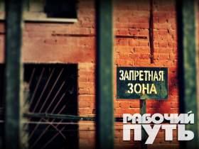 В колонию в Смоленской области пытались доставить героин
