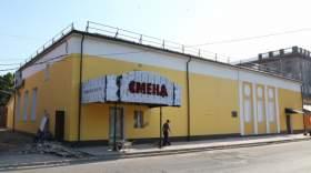 Кинотеатр «Смена» в Смоленске откроют в конце июня