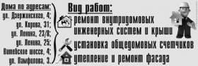 Капитальный ремонт-2014: что отремонтируют в Смоленске