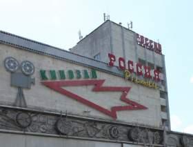 В Смоленске кинотеатр «Россия-Премьер» закрылся из-за нерентабельности