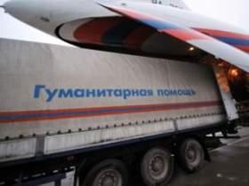 Смоляне могут выслать деньги жителям Крыма