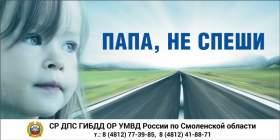 Смоленская госавтоинспекция запускает новый проект социальной рекламы