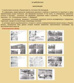 Ресурс «Решаем вместе» на сайте администрации Смоленска возобновит работу на следующей неделе