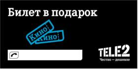 Tele2 приглашает на киносеанс