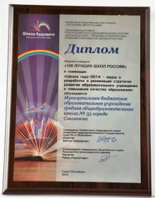 Смоленская школа №33 во второй раз вошла в число лучших в России