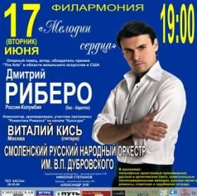 Мелодии сердца Дмитрия Риберо