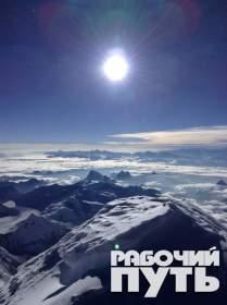 Смолянин покорил Эверест. Как это было