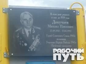 В Дорогобуже открыли мемориальную доску Михаилу Павловичу Докучаеву