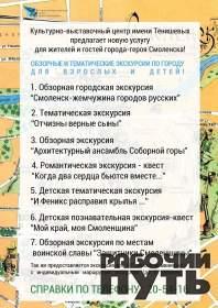 КВЦ имени Тенишевых зовет смолян и гостей города на обзорные и тематические экскурсии по городу