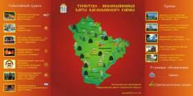 В поселке Кардымово установят туристско-информационную карту