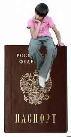Хождение за паспортом