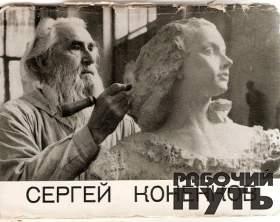 В музее скульптуры С.Т. Коненкова прошел праздничный вечер, посвященный 140-летию почетного гражданина Смоленска