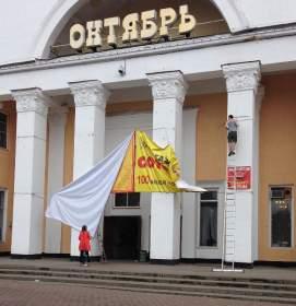 Смоленский кинотеатр «Октябрь» избавили от «восточного карнавала»