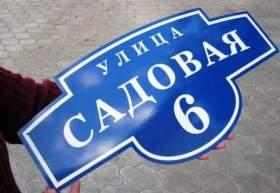 Гагаринцы придумали романтичные названия двум десяткам улиц