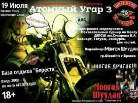 Под Рославлем пройдет «Атомный угар»