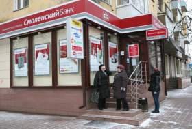 Компенсацию получили 17 тысяч вкладчиков Смоленского банка из нашего региона