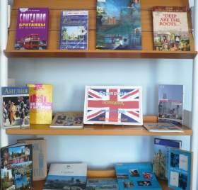 О культуре Британии в Смоленске