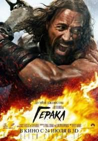 «Рабочий путь» дарит бесплатные билеты на экшн «Геракл» в кинотеатре «Современник»!